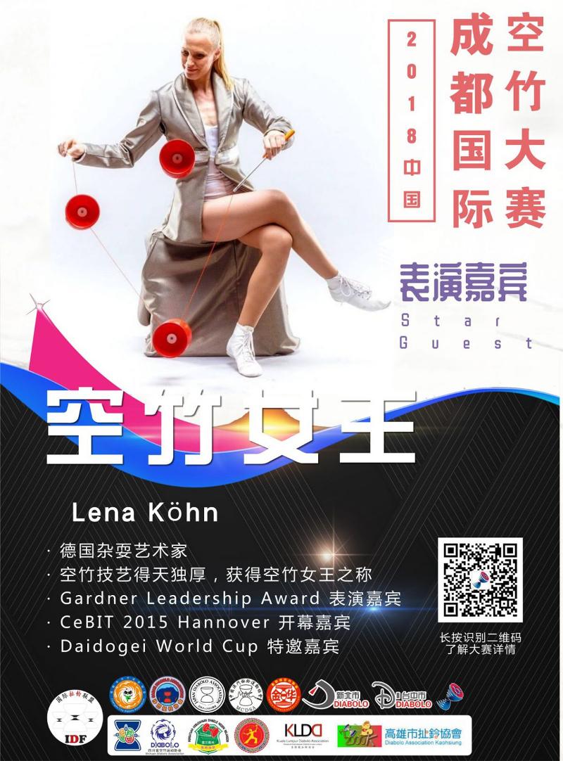 Veranstaltungsposter mit Diabolojongleurin und chinesischen Schriftzeichen